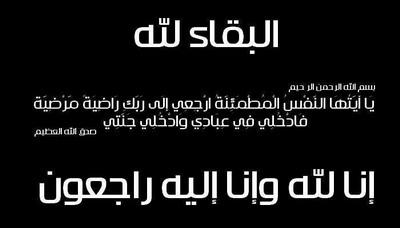 عائشة احمد عبدالمجيد الفرا في ذمة الله