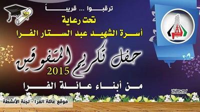 حفل تكريم المتفوقين والخريجين من عائلة الفرا لعام 2015م