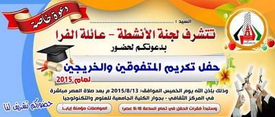 دعوة خاصة لحضور مهرجان التفوق لعائلة الفرا للعام 2015
