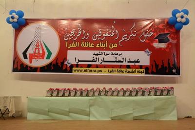 حفل تكريم المتفوقين والخريجين لعــام 2015 - بعدسة استوديو القدس