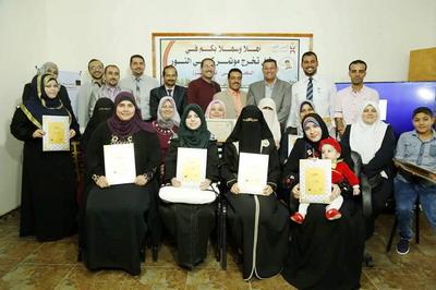 تخريج المتدربين المشاركين في مؤتمر كرسي النور بغزة