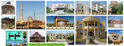 مكتب عرب للاستشارات الهندسية والتخطيط