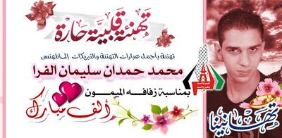 زفاف م. محمد حمدان سليمان الفرا