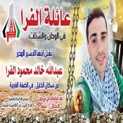 عائلة الفرا تهنئ إبنها الاسير المحرر عبدالله خالد محمود الفرا