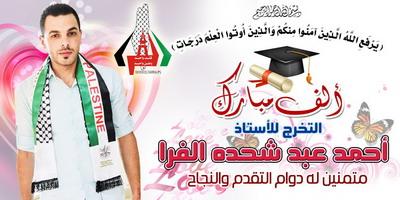تخرج الأستاذ أحمد عبد شحدة الفرا من الكليه العصريه في الخليل - الضفة الغربية