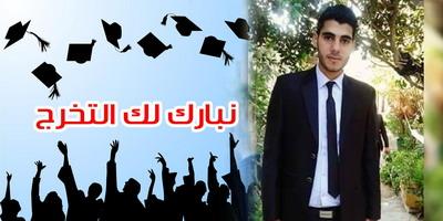 حصول الطالب / مؤمن فضل الفرا على درجة البكالوريوس - محاسبة