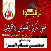 ترقبوا احتفال المتفوقين والخرجين لعام 2016 لعائلة الفرا برعاية د. مصطفى صائب الفرا