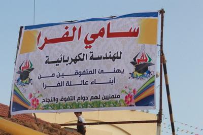 حفل تكريم المتفوقين والخريجيين لعام 2016 _ عدسة زكي فتحي الفرا