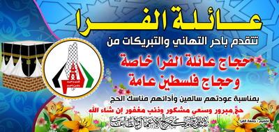 عائلة الفرا تهنئ حجاجها خاصة وحجاج فلسطين عامة بمناسبة أداء مناسك الحج