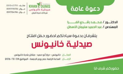 دعوة لحضور افتتاح صيدلية خان يونس لـ د . محمد رشدي الفرا