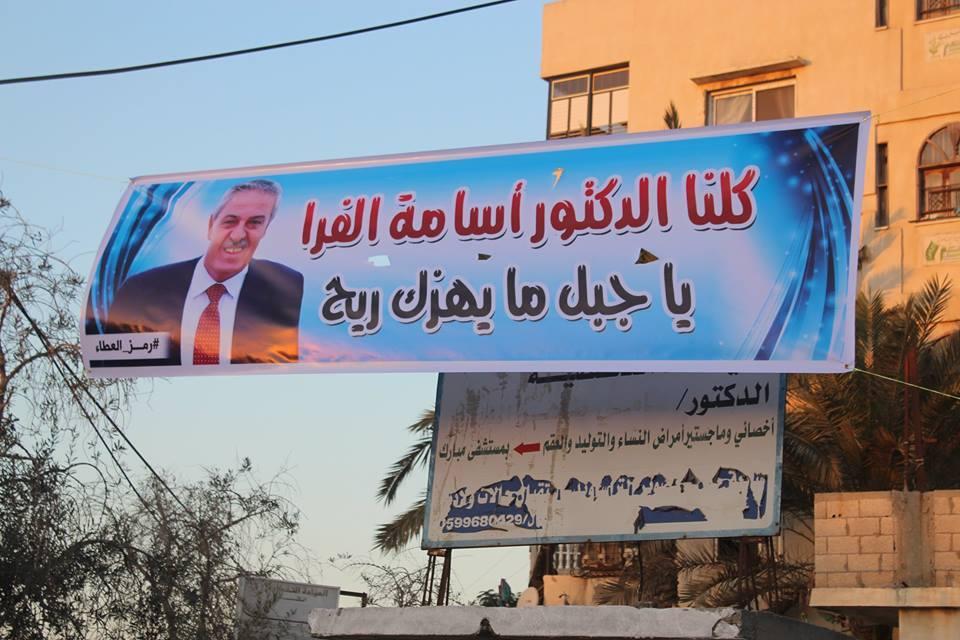 حملة شبابية تضامنية مع رجل العطاء والاخلاص د.أسامة عبدالستار الفرا