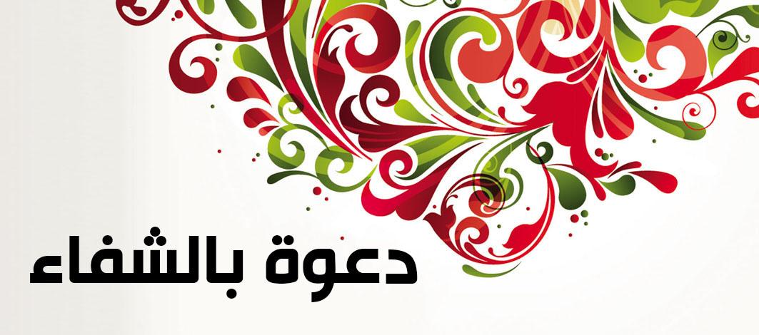 دعوة بالشفاء للحاجه : سناء خليل عمر الفرا