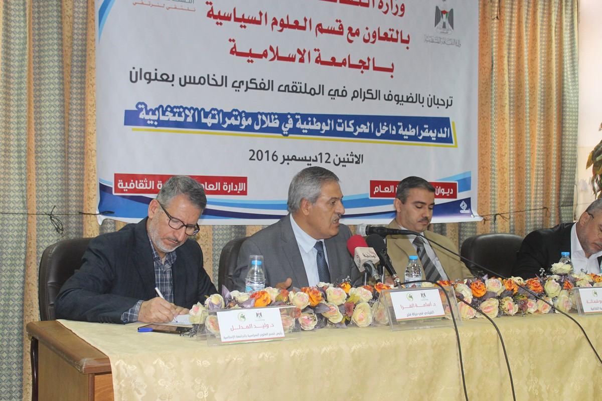 الفرا يشارك بـتنظم لقاءً فكرياً حول الديمقراطية داخل الفصائل الفلسطينية