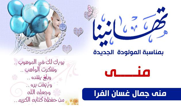 ميلاد منى جمال غسان الفرا