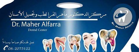 إفتتاح مركز  د. ماهر محمد الفرا لطب الأسنان .. خان يونس - البلد - شارع الميكانيكية
