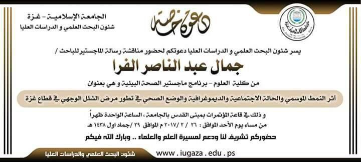 دعوة لحضور مناقشة ماجستير للباحث/جمال عبد الناصر الفرا