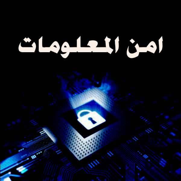"""دعوة عامة لحضور المحاضرة المهمة """" أمن المعلومات """" عبر شبكة الانترنت"""