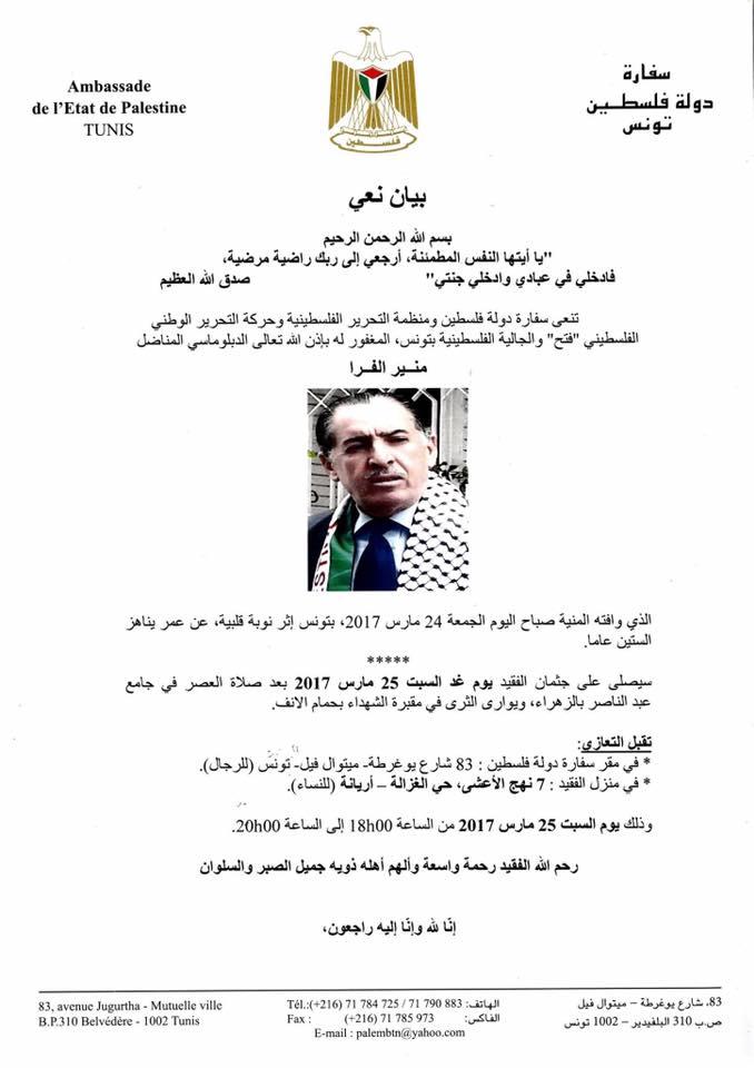سفارة فلسطين بتونس تنعي فقيد الفرا