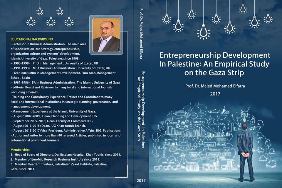 إصدار جديد لكتاب أ.د. ماجد محمد الفرا،