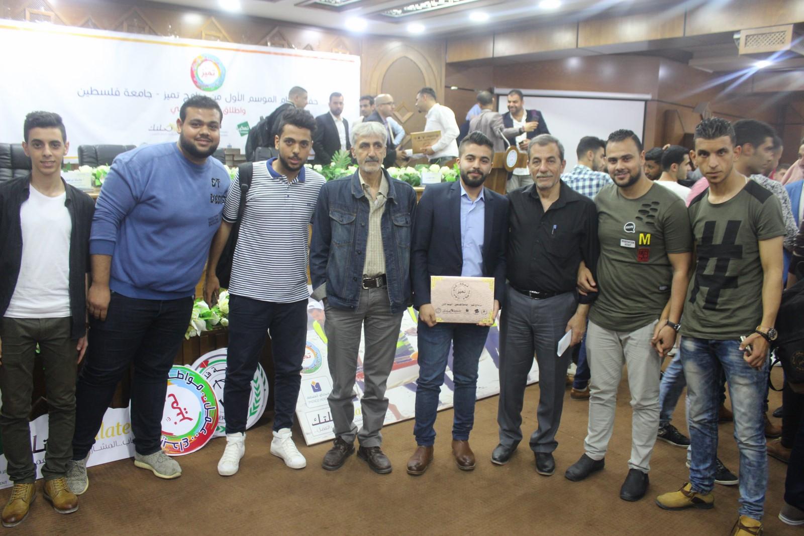 الفرا يُنير حفل اختتام ( الفوج الاول ) من برنامج تميز جامعة فلسطين