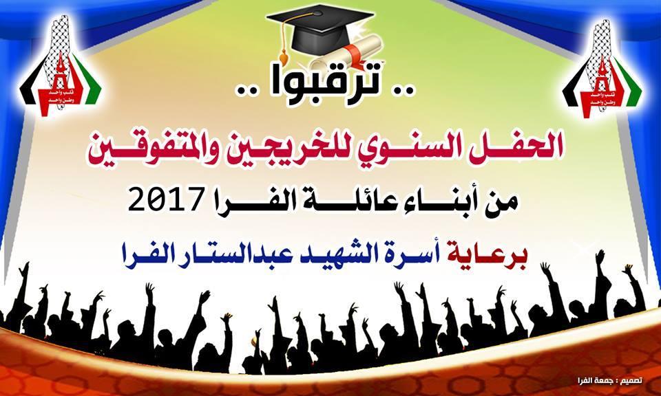 البدء باستقبال شهادات الخريجين والمتفوقين من ابناء عائلة الفرا لعام 2017م