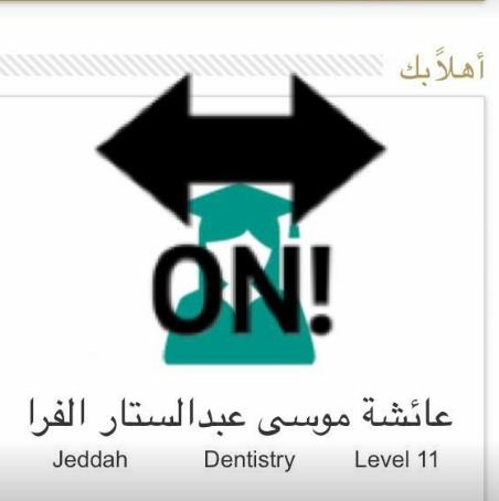تخرج الدكتورة / عائشة موسى عبد الستار الفرا