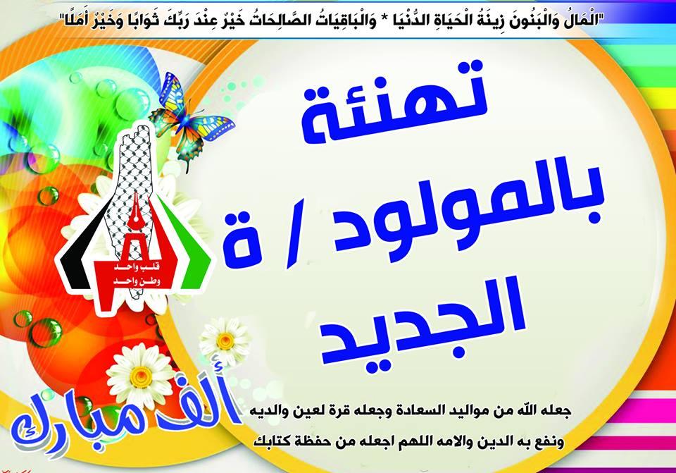 """ميلاد : """" أحمد """" محمد يوسف طه الفرا"""