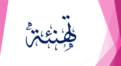 """تهنئة للاستاذ علي عبدالكريم الفرا بمناسبة تكليفه """"بتيسير اعمال المكتب الحركي المركزي للمعلمين"""""""