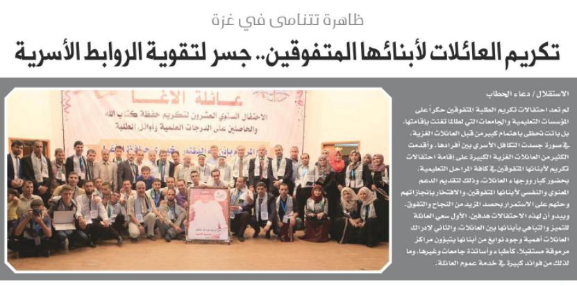 """تقرير """" لصحيفة الاستقلال """" حول تكريم العائلات للطلبة المتفوقين يبرز دور عائلة الفرا في تكريم طلبتها"""