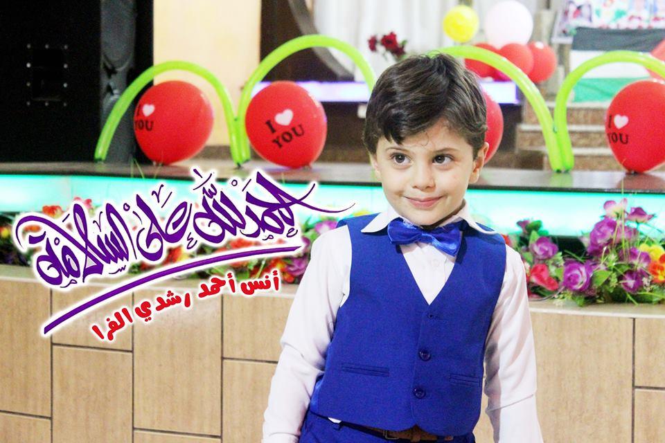 """تهنئة بالسلامة : للطفل """" أنس أحمد رشدي الفرا """""""