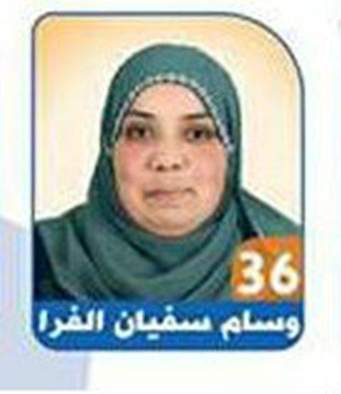 """تهنئة الى أ. وسام سفيان الفرا بفوزها في انتخابات لجنة حي """"مركز المدينة"""""""