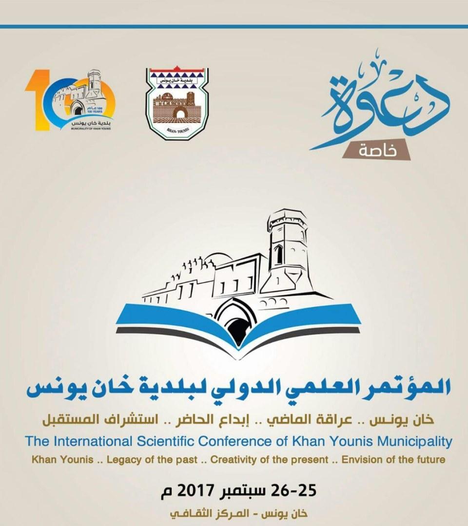 مشاركات الفرا - المؤتمر العلمي الدولي لبلدية خان يونس