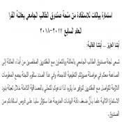 """صندوق تكافل """" الفرا """" يستقبل طلبات الاستفادة لمساعدة طلبة الجامعات والكليات بالعائلة"""