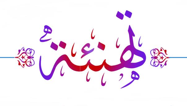 تعيين الاستاذ عبدالرحيم محمد الفرا مديراً للتربية والتعليم خانيونس