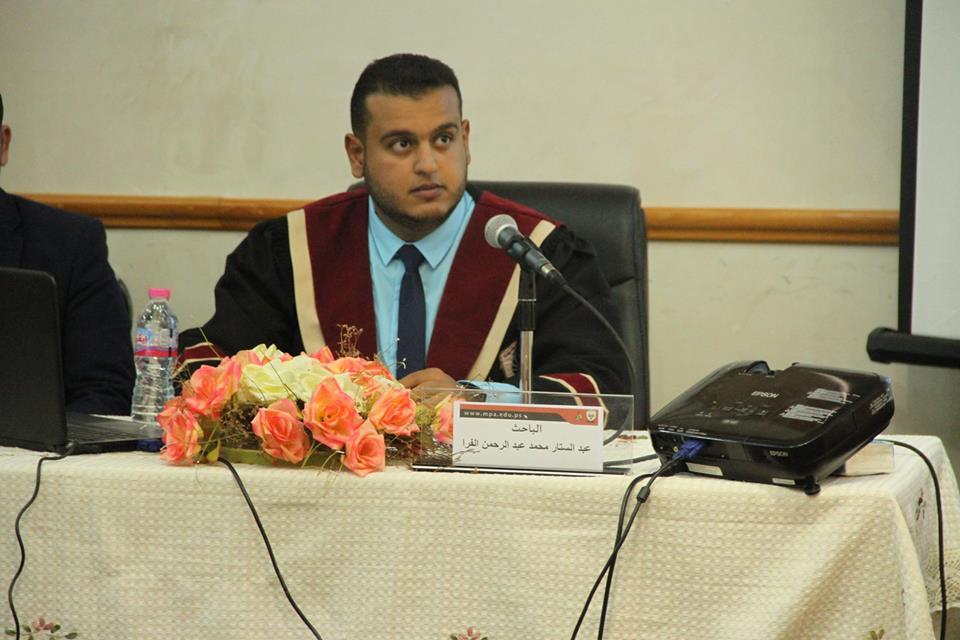 مناقشة رسالة الماجستير للأستاذ : عبدالستار محمد عبدالرحمن الفرا