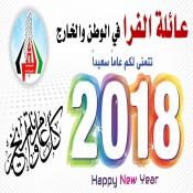 تهنئة بمناسبة العام الميلادي الجديد 2018 م