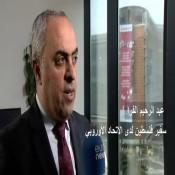 سفير فلسطين لدى الاتحاد الأوروبي عبد الرحيم الفرا في لقاء تلفزيوني
