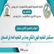 الفرا رئيسا للجنة التحضيرية في المؤتمر