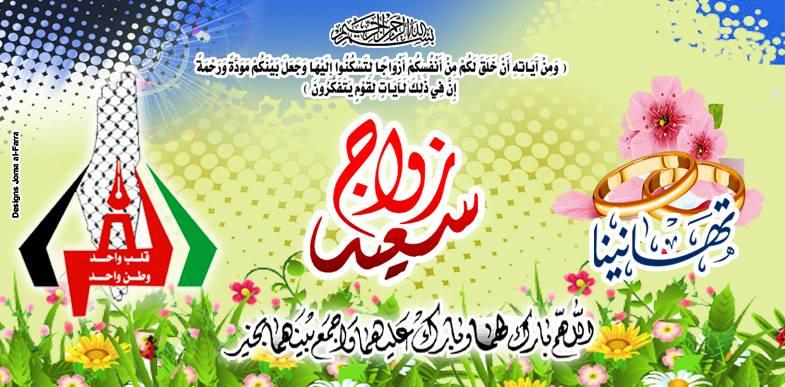 عقد قران الانسة/ شيماء صلاح خالد الفرا