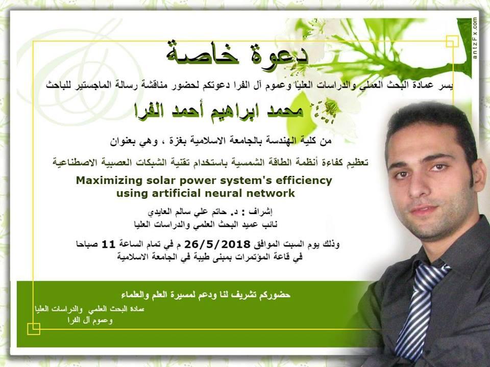 دعوة لحضور رسالة الماجستير للمهندس / محمد ابراهيم احمد الفرا