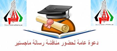 دعوة لحضور رسالة الماجستير للاستاذ / محمد عبدالسلام خميس الفرا