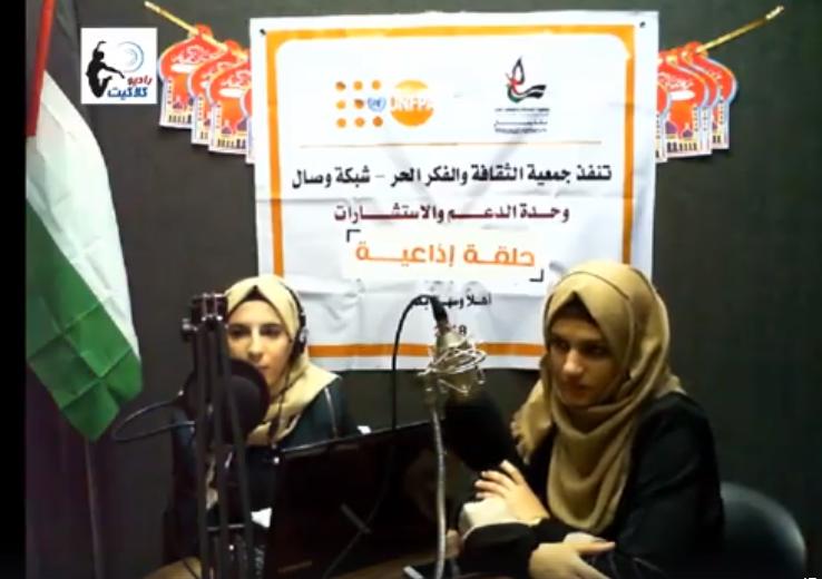 اذاعة كلاكيت تستضيف الاخصائية النفسية أ: مها محمد نافع الفرا في حلقة اذاعية