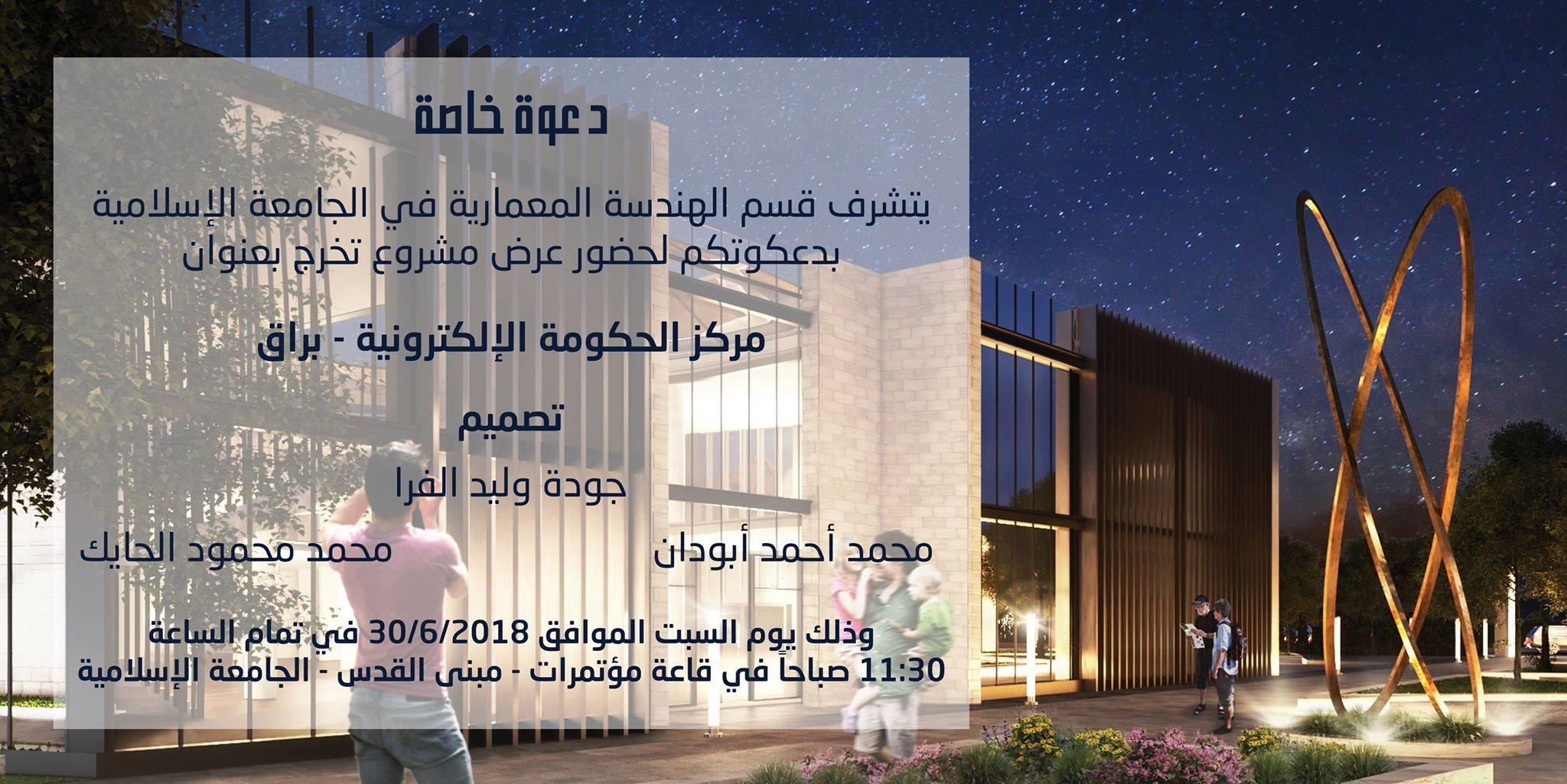 دعوة لحضور مناقشة مشروع التخرج للمهندس : جودة وليد جودة الفرا