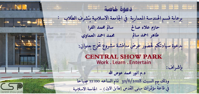 دعوة لحضور مناقشة مشروع التخرج للمهندس : سالم محمد سالم الفرا