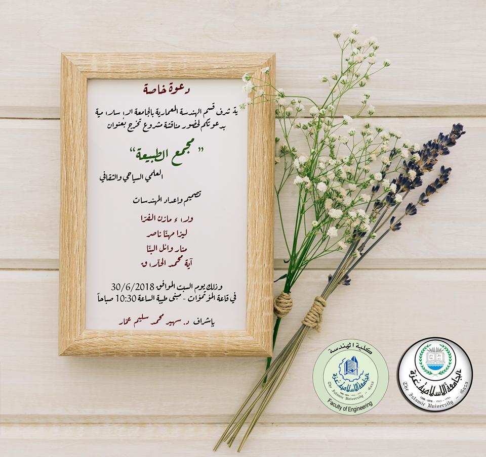دعوة لحضور مناقشة مشروع التخرج للمهندسة : ولاء مازن عبدالمجيد الفرا