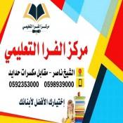 إعلان : مركز الفرا التعليمي