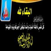 السيدة : نهيل عبدالعال حنون الفرا في ذمة الله