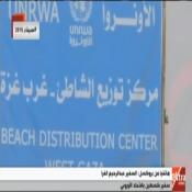 السفير الفرا يتحدث لقناة اكسترا نيوز المصرية حول دعم الاتحاد الاوروبي للاونروا