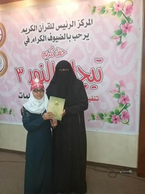 الطالبة : منى محمد عبدالله الفرا تحصد المركز الثاني بمسابقة حفظ القران الكريم على مستوى قطاع غزة