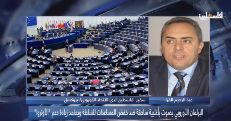 السفير الفرا يتحدث لتلفزيون فلسطين حول تصويت البرلمان الاوروبي خفض المساعدات للسلطة